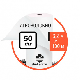 Агроволокно Plant-Protex 50 белое 3,2х100 м