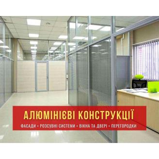 Офісні перегородки ALT 111 Alutech