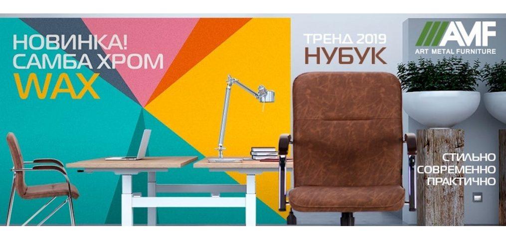 стул Самба - удобный и стильный