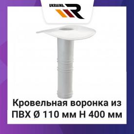 ПВХ Воронка кровельная 110 мм 400 мм A014040110