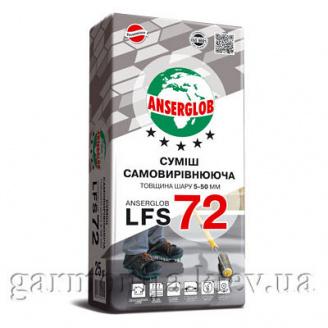 Суміш самовирівнююча Anserglob LFS 72 (5-50мм) 25 кг