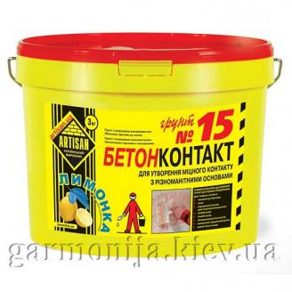 Грунтовка адгезійна Артисан Бетонконтакт №15 10 кг