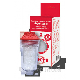Колба фильтр для стиральной и посудомоечных машин полифосфат