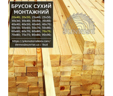 Брусок монтажний дерев'яний сухий 16-18% будівельний ТОВ CАHРΑЙС 80х30х3000 мм сосна