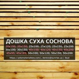 Дошка суха 8-10% будівельна калібрована ТОВ СΑНРΑЙС 20х175х4000 сосна