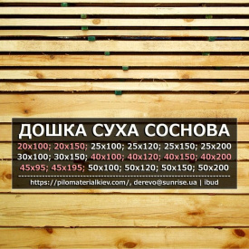 Дошка суха 8-10% будівельна калібрована ТОВ СΑΗΡAЙС 200х60х6000 сосна