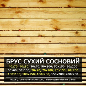 Брус деревянный сухой 8-10% обрезной ООО СΑΗРΑЙС 100х100х6000 сосна