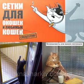 Москитные сетки АнтиКошка ФОП Воловник под заказ