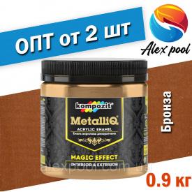 Kompozit емаль акрилова METALLIQ Бронза 0,9 кг