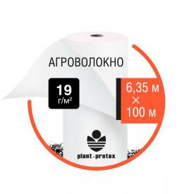 Агроволокно Plant-Protex 19 белое 6,35х100 м