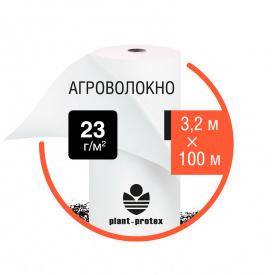 Агроволокно Plant-Protex 23 3,2х100 м