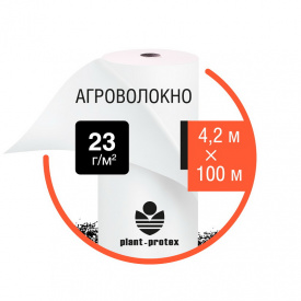 Агроволокно Plant-Protex 23 4,2х100 м