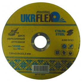 Диск 150x2,0x22,2 мм отрезной по металлу BLACK STAR UKRflex (25 шт) 12-15020