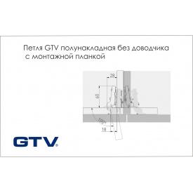 Петля GTV полунакладная без доводчика з монтажною планкою