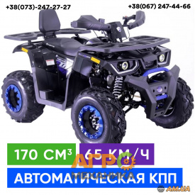 Квадроцикл FORTE BRAVES 200 LUX (синий)