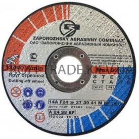 Диск отрезной ЗАК 125x1,2x22 14 А 41 50 шт ПТ-0044
