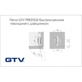 Петля GTV PRESTIGE швидкознімна накладна c доводчиком монтажної планкою 0 і заглушками
