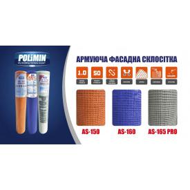Армирующая фасадная сетка AS-150 Polimin оранжевая/синяя 50 м