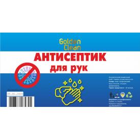 Антисептик дезинфектор Golden Clean 5 л канистра НДС сертиификат