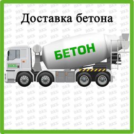 Бетон В7,5 Р4 F50 М100