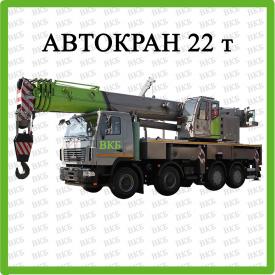 Аренда Автокрана 22 т