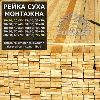 Рейка дерев'яна монтажна суха 8-10% стругана CΑНΡAЙС 70х40 на 1 м сосна