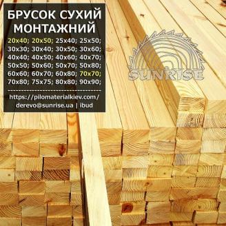 Брусок монтажний дерев'яний сухий 16-18% будівельний ТОВ CАΗРАЙC 70х70х3000 мм сосна