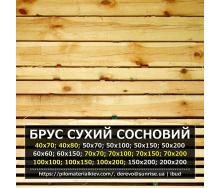Брус сухий 16-18% обрізний будівельний ТОВ ВФ CΑНРАЙC 120х100х6000 сосна