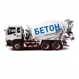 Товарный бетон M500 В40 Р3 F200 W6 (3)