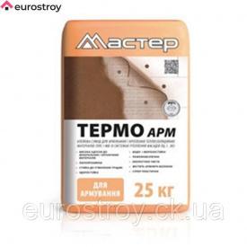 Клей для приклеивания и армировки СТИ Мастер Термо АРМ 25 кг