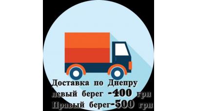 Акционная доставка продукции склада!
