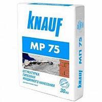 Штукатурка МП-75 Knauf гипсовая универсальная 30 кг машинного нанесения