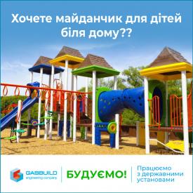 Будівництво дитячих ігрових майданчиків