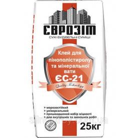 Клей для пенополистирола и минеральной ваты Еврозит ЕС-21, 25 кг