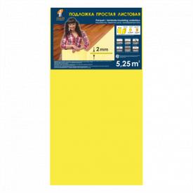Подложка листовая желтая под ламинат/паркет Солид 2 мм (10,5 м2)
