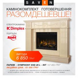 Електрокамін вогнище Dimplex Symphony XHD 28L-INT