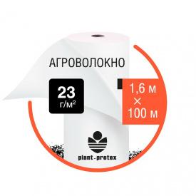 Агроволокно Plant-Protex 23 1,6х100