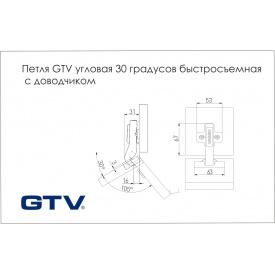 Петля GTV кутова 30 градусів швидкознімна c доводчиком і монтажною планкою і заглушками