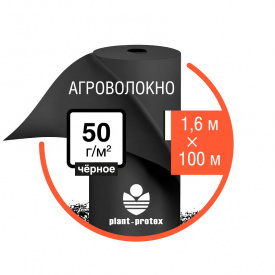 Агроволокно Plant-Protex 50 черное 1,6х100 м