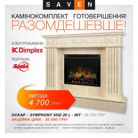 Електрокамін вогнище Dimplex Symphony XHD 26L-INT