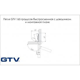 Петля GTV 165 градусів швидкознімна c доводчиком і монтажною планкою