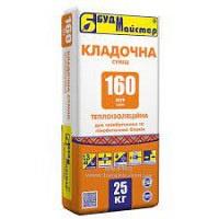 БудМайстер М-160 Кладочная смесь теплоизоляционная для газобетонных и пенобетонных блоков 25 кг