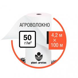 Агроволокно Plant-Protex 50 белое 4,2х100 м