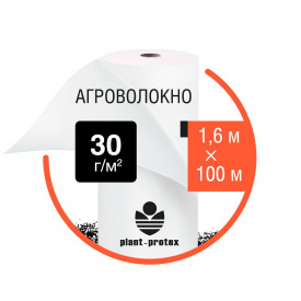 Агроволокно Plant-Protex 30 белое 1,6х100 м