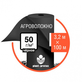 Агроволокно Plant-Protex 50 черное 3,2х100 м