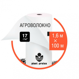 Агроволокно Plant-Protex 17 белое 1,6х100 м