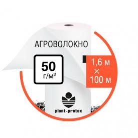 Агроволокно Plant-Protex 50 белое 1,6х100 м