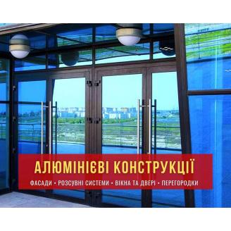 Алюмінієві двері ALT W72 Alutech