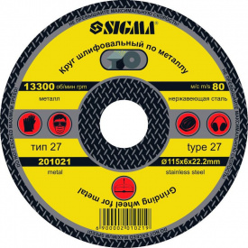 Круг шлифовальный по металлу 115х22.2х6 Sigma (1931211)