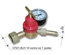 Редуктор балонний газовий пропановий БПО-5ДМ